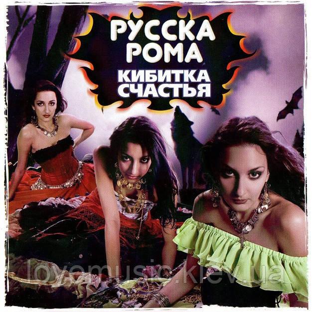 Музичний сд диск РУССКА РОМА Кибитка счастья (2007) (audio cd)