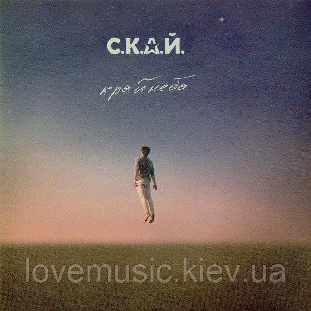 Музичний сд диск С.К.А.Й. Край неба (2014) (audio cd)