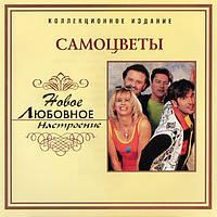 Музыкальный сд диск САМОЦВЕТЫ Любовное настроение (2006) (audio cd)