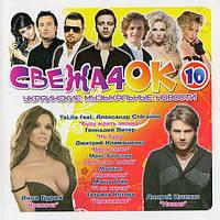 Музыкальный сд диск СВЕЖА4ОК 10 Украинские музыкальные новости (2012) (audio cd)