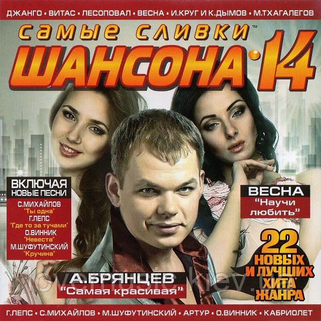 Музичний сд диск САМЫЕ СЛИВКИ ШАНСОНА 14 (2013) (audio cd)