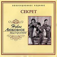 Музыкальный сд диск СЕКРЕТ Новое любовное настроение (2006) (audio cd)