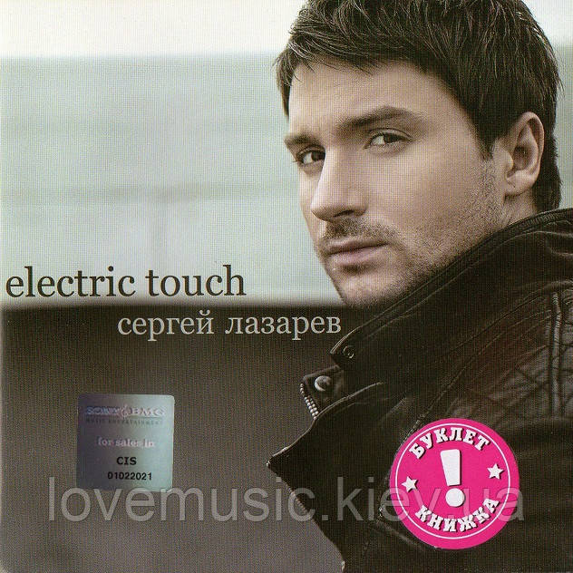 Музичний сд диск СЕРГЕЙ ЛАЗАРЕВ Electric touch (2010) (audio cd)