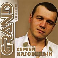 Музичний сд диск СЕРГЕЙ НАГОВИЦЫН Grand collection (2003) (audio cd)