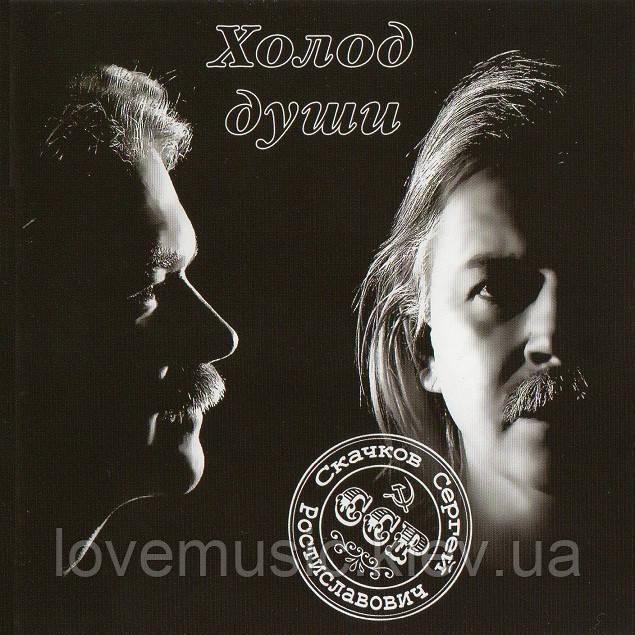 Музичний сд диск СЕРГЕЙ СКАЧКОВ Холод души (2008) (audio cd)