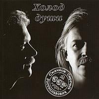 Музыкальный сд диск СЕРГЕЙ СКАЧКОВ Холод души (2008) (audio cd)