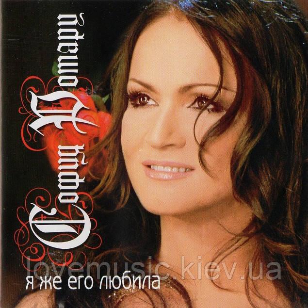 Музичний сд диск СОФИЯ РОТАРУ Я же его любила (2005) (audio cd)