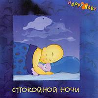 Музыкальный сд диск СПОКОЙНОЙ НОЧИ Happy baby (2005) (audio cd)