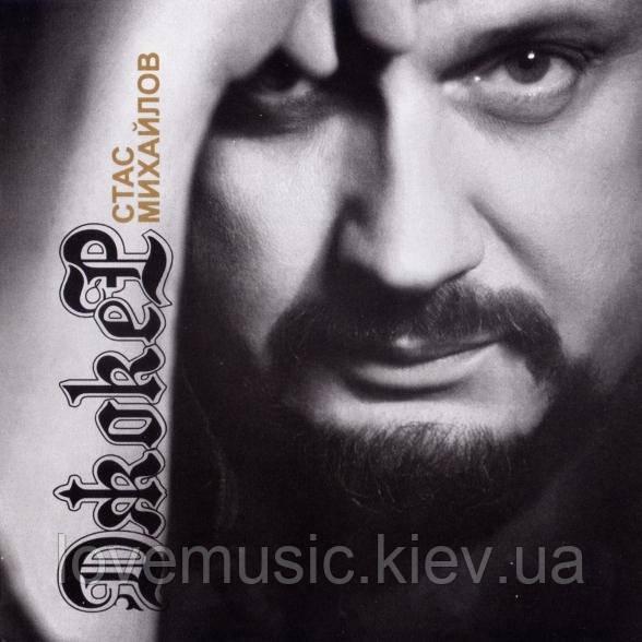 Музичний сд диск СТАС МИХАЙЛОВ Джокер (2013) (audio cd)