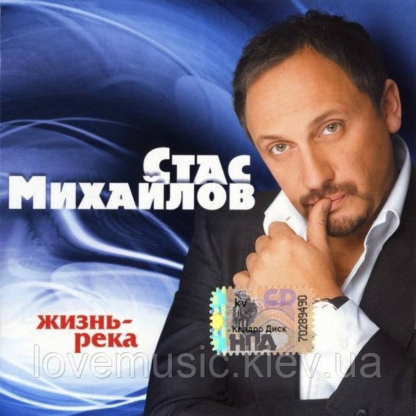 Музичний сд диск СТАС МИХАЙЛОВ Жизнь река (2009) (audio cd)