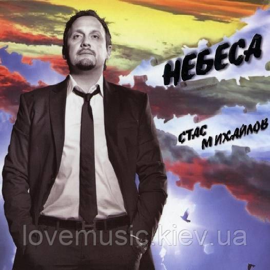 Музичний сд диск СТАС МИХАЙЛОВ Небеса (2007) (audio cd)