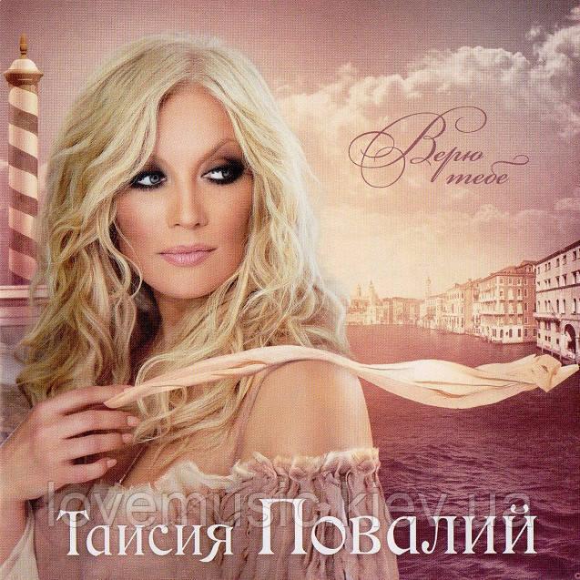 Музичний сд диск ТАИСИЯ ПОВАЛИЙ Верю тебе (2010) (audio cd)