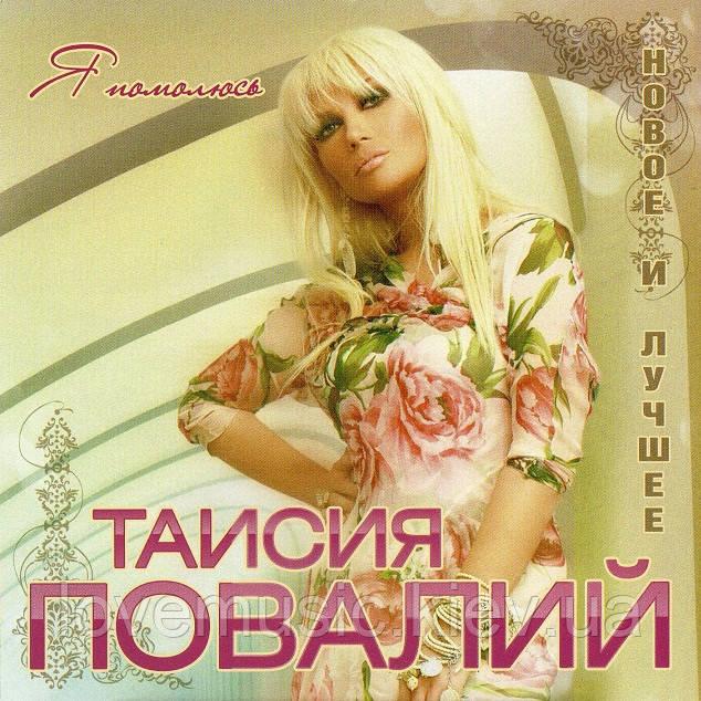 Музичний сд диск ТАИСИЯ ПОВАЛИЙ Я помолюсь. Новое и лучшее (2012) (audio cd)