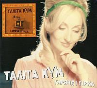 Музыкальный сд диск ТАЛІТА КУМ Горяча та гірка (2005) (audio cd)