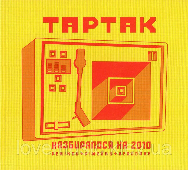 Музичний сд диск ТАРТАК Назбиралося на 2010 (2010) (audio cd)
