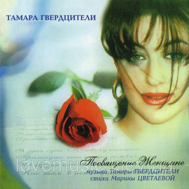 Музичний сд диск ТАМАРА ГВЕРДЦИТЕЛИ Посвящение женщине (2004) (audio cd)