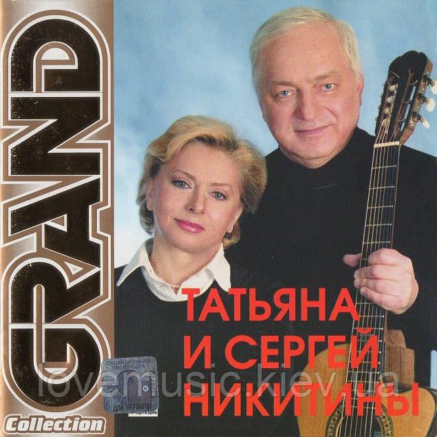 Музичний сд диск ТЕТЯНА І СЕРГІЙ НІКІТІНИ Grand collection (2003) (audio cd)