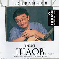 Музыкальный сд диск ТИМУР ШАОВ Новая коллекция (2007) (audio cd)