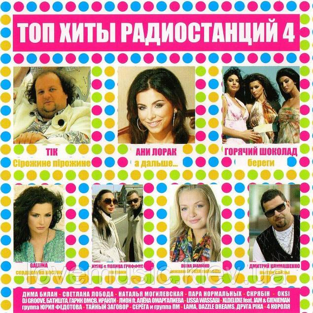 Музичний сд диск ТОП ХИТЫ РАДИОСТАНЦИЙ 4 (2008) (audio cd)