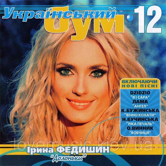Музичний сд диск УКРАЇНСЬКИЙ БУМ 12 (2014) (audio cd)