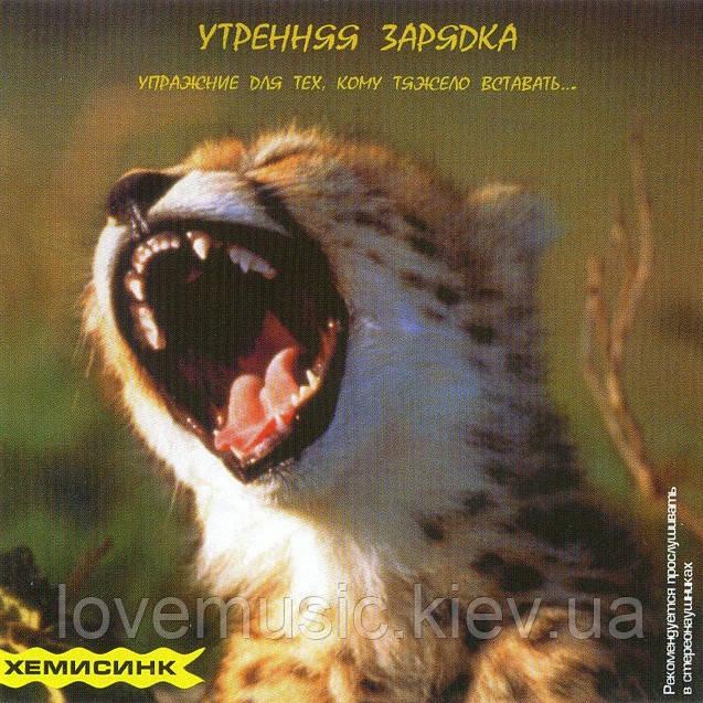 Музичний сд диск УТРЕННЯЯ ЗАРЯДКА (2010) (audio cd)