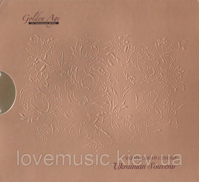 Музичний сд диск УКРАЇНСЬКИЙ СУВЕНІР (2009) (audio cd)