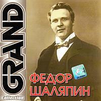 Музичний сд диск ФЕДОР ШАЛЯПИН Grand collection (2003) (audio cd)