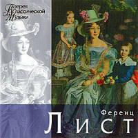Музыкальный сд диск ФЕРЕНЦ ЛИСТ Галерея классической музыки (2002) (audio cd)