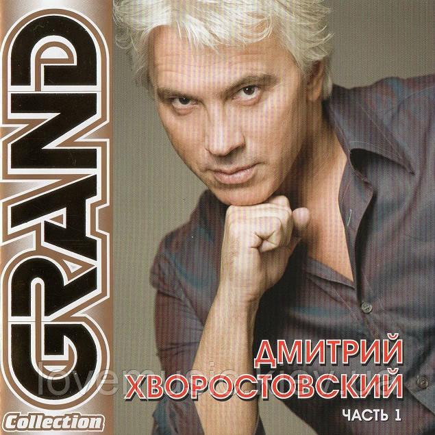 Музичний сд диск ХВОРОСТОВСКИЙ Grand collection часть 1 (2003) (audio cd)