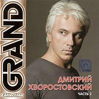 Музичний сд диск ХВОРОСТОВСКИЙ Grand collection часть 2 (2003) (audio cd)