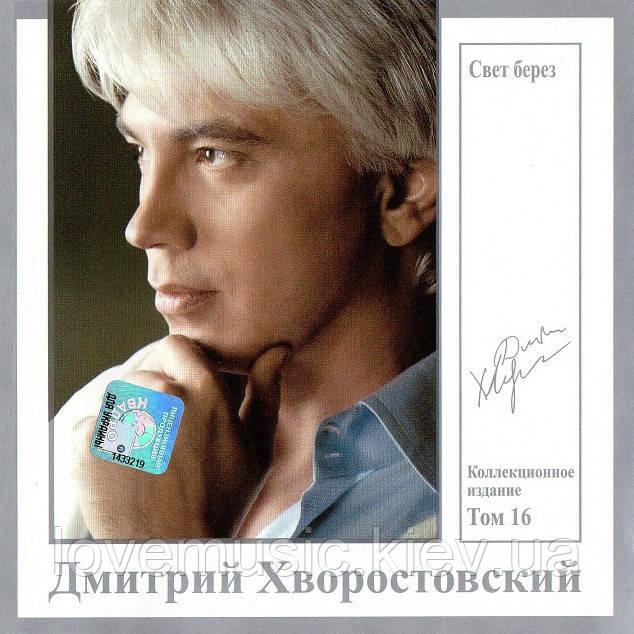 Музичний сд диск ДМИТРИЙ ХВОРОСТОВСКИЙ том. 16 Свет берез (2007) (audio cd)