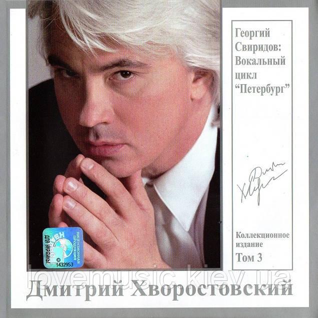 Музичний сд диск ДМИТРИЙ ХВОРОСТОВСКИЙ том. 3 Вокальный Цикл Петербург (2007) (audio cd)