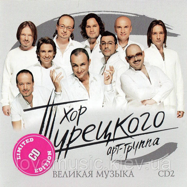 Музичний сд диск ХОР ТУРЕЦКОГО Великая музыка 2 (2007) (audio cd)