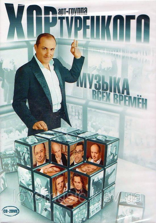 Музичний сд диск ХОР ТУРЕЦКОГО Музыка на все времена (2010) CD + 2 DVD (audio cd)