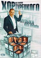 Музыкальный сд диск ХОР ТУРЕЦКОГО Музыка на все времена (2010) CD + 2 DVD (audio cd)