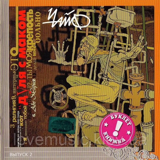Музичний сд диск ЧАЙФ Дуля с маком (1987) (audio cd)