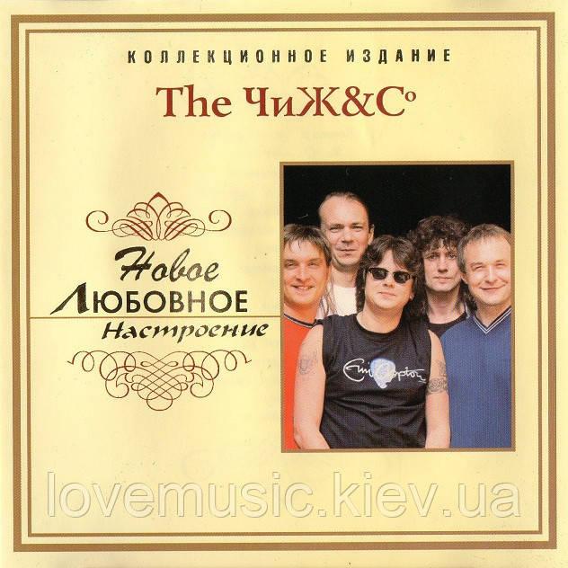 Музичний сд диск ЧИЖ & СО Новое любовное настроение (2006) (audio cd)