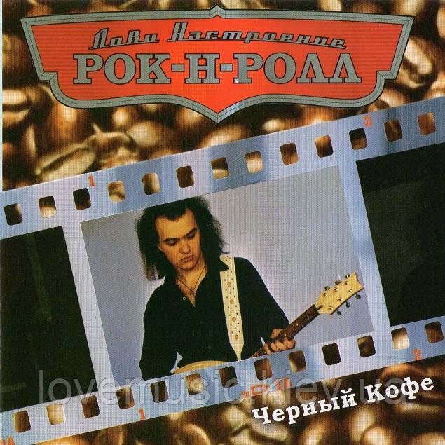 Музичний сд диск ЧЁРНЫЙ КОФЕ Настроение рок–н–ролл (2007) (audio cd)