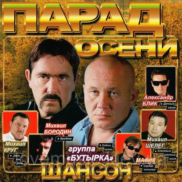 Музичний сд диск ШАНСОН Парад осени (2010) (audio cd)