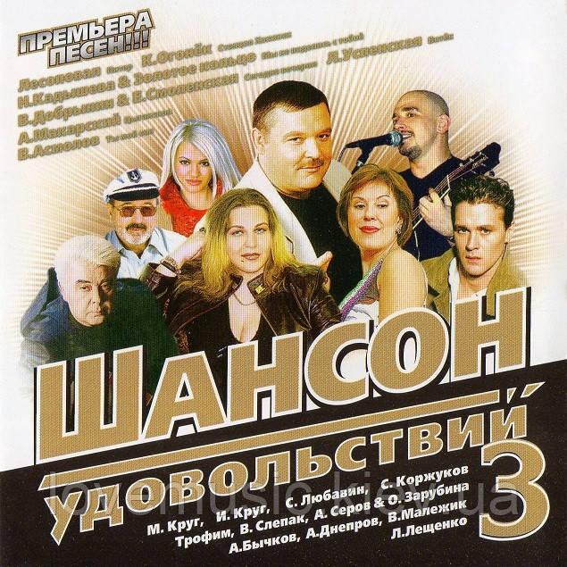 Музичний сд диск ШАНСОН УДОВОЛЬСТВИЙ 3 (2008) (audio cd)