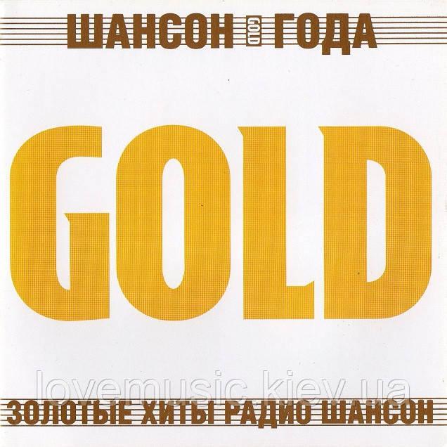 Музичний сд диск ШАНСОН ГОДА Gold (2010) (audio cd)