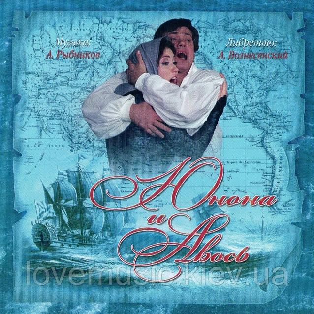 Музичний сд диск ЮНОНА И АВОСЬ (2006) (audio cd)