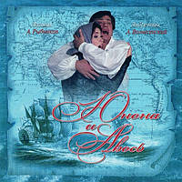 Музыкальный сд диск ЮНОНА И АВОСЬ (2006) (audio cd)