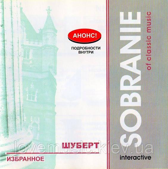 Музичний сд диск ШУБЕРТ ФРАНЦ Избранное (2004) (audio cd)