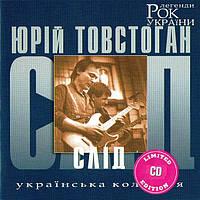 Музыкальный сд диск ЮРІЙ ТОВСТОГАН Слід (Рок легенди України) (2005) (audio cd)