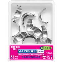 Матрицы контурные металлические замковые 1.311-.3.313(малые, средние, большие) т35, 50мкм
