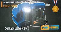 Шлифовальная машина Ленточная Ижмаш ИШЛ-950