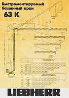 Liebherr 63K аренда башенного крана Liebherr 63K