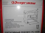 Рейсмус Энергомаш рс-14330 ширина заготовки 330 мм, фото 2
