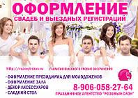 Украшение зала на свадьбу в Солнечногорске.